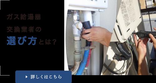ガス給湯器交換業者の選び方とは?